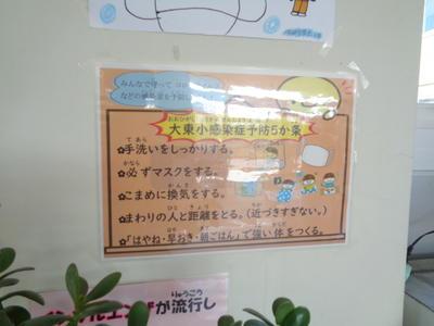 学校掲示ポスター